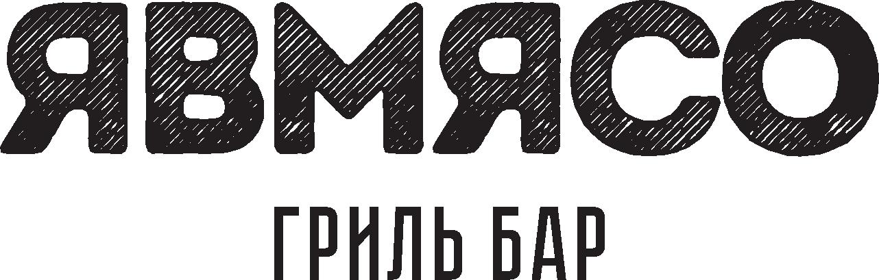 ЯВМЯСО | Гриль бар в Санкт-Петербурге